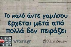 Σωστά !!