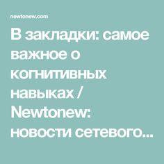 В закладки: самое важное о когнитивных навыках / Newtonew: новости сетевого образования