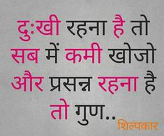 Love Thoughts, Positive Thoughts, Deep Words, True Words, True Quotes, Qoutes, Destiny Quotes, Indian Quotes, Hindi Shayari Love