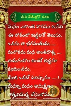 Saved by radha reddy garisa Life Lesson Quotes, Life Lessons, Life Quotes, Epic Quotes, Best Quotes, Telugu Inspirational Quotes, Fake People Quotes, Swami Vivekananda Quotes, Love Quotes With Images