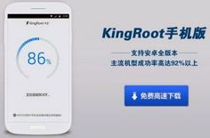 Kingroot Apk App Download for Android and PC With Tutorial