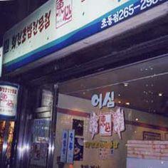 어심 - 34-1 Cho-dong, Jung-gu, Seoul / 서울 중구 초동 34-1