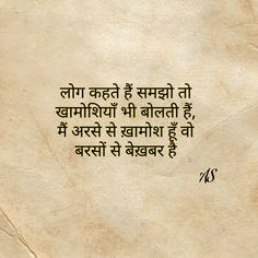 Gulzar Poetry Two Lines Shyari Quotes, Life Quotes Pictures, Hindi Quotes On Life, Poetry Quotes, True Quotes, Hindi Qoutes, Friendship Quotes, Shyari Hindi, Sufi Quotes