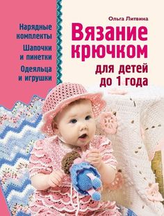Вязание крючком для детей до 1 года Ольга Литвина