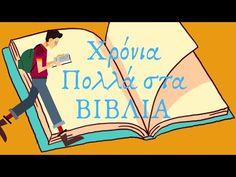 📕📘📒 2 Απριλίου Παγκόσμια Ημέρα Παιδικού ΒΙΒΛΙΟΥ Νηπιαγωγείο - YouTube Books, Youtube, Libros, Book, Book Illustrations, Youtubers, Youtube Movies, Libri