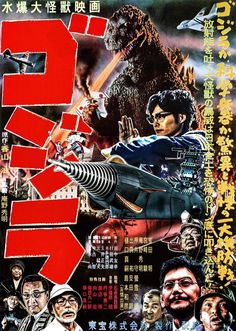 Perfect poster for upcoming Godzilla movie directed by Hideaki Anno and Shinji Higuchi ;-)