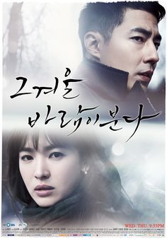 That Winter, The Wind Blows ~ on my *watch as soon as I have time to start a new drama* list. =)