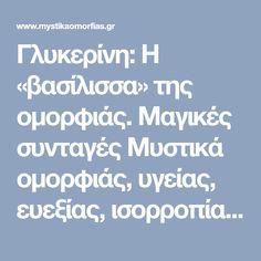 Γλυκερίνη: Η «βασίλισσα» της ομορφιάς. Μαγικές συνταγές Μυστικά oμορφιάς, υγείας, ευεξίας, ισορροπίας, αρμονίας, Βότανα, μυστικά βότανα, www.mystikavotana.gr, Αιθέρια Έλαια, Λάδια ομορφιάς, σέρουμ σαλιγκαριού, λάδι στρουθοκαμήλου, ελιξίριο σαλιγκαριού, πως θα φτιάξεις τις μεγαλύτερες βλεφαρίδες, συνταγές : www.mystikaomorfias.gr, GoWebShop Platform