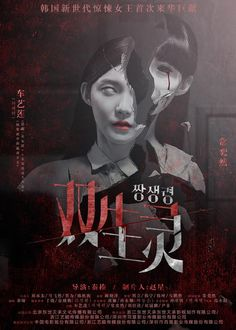 双生灵 Twin Spirit (2015)  |   BT分享-中国最大的电影种子分享平台