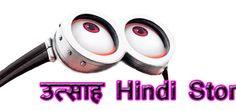 उत्साह Hindi Story