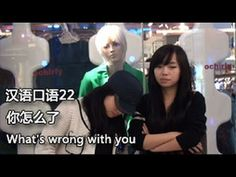 Chinese spoken 22: What's wrong with you 你怎么了 - YouTube