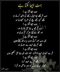 Welcome to Urdu Poetry Deep Inspiration! Urdu Poetry Deep Inspiration founded in by [Malik Bilal Awan]. We can upload all kind of Urdu Poetry Deep Inspiration ,Love poetry, Sad poetry, Friendship poetry. Love Quotes In Urdu, Poetry Quotes In Urdu, Urdu Love Words, Love Poetry Urdu, Shyari Quotes, Quotations, Love Poetry Images, Nice Poetry, Best Urdu Poetry Images