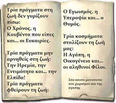 Αξίζει να πολεμάς για αυτό που αγαπάς!!!!!!!!! Advice Quotes, Words Quotes, Wise Words, Best Quotes, Life Quotes, Sayings, Feeling Loved Quotes, Religion Quotes, Wise People
