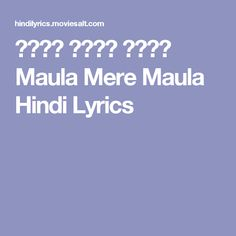 मौला मेरे मौला Maula Mere Maula Hindi Lyrics