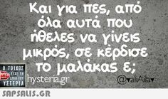 αστειες εικονες με ατακες All Quotes, Greek Quotes, Jokes Quotes, Music Quotes, Memes, Funny Images, Funny Photos, Funny Greek, Clever Quotes