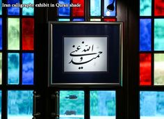 Iran calligraphy exhibit in Quran shade  A calligraphy exhibition titled 'Sayeh-Sare Quran' (In the Shade of the Quran) is currently underway at Tehran's Shahr Gallery.  The show runs on June 16-23 to mark the holy month of Ramadan. #iFilm