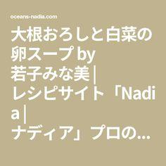 大根おろしと白菜の卵スープ by 若子みな美   レシピサイト「Nadia   ナディア」プロの料理を無料で検索