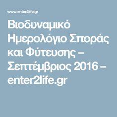 Βιοδυναμικό Ημερολόγιο Σποράς και Φύτευσης – Σεπτέμβριος 2016 – enter2life.gr