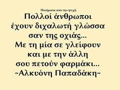 ... Greek Quotes, Wisdom Quotes, Poetry, Life, Angels, Poems, Brainy Quotes, Meaningful Quotes, Poem