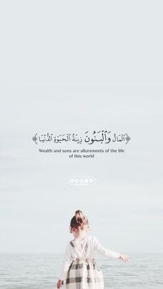 Beautiful Quran Quotes, Quran Quotes Inspirational, Quran Quotes Love, Islamic Love Quotes, Muslim Quotes, Arabic Quotes, Ispirational Quotes, Hadith Quotes, Quran In English