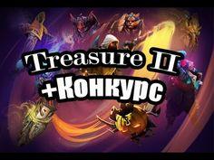 обзор Fall 2016 Battle Pass Treasure II + Конкурс