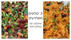 סלטים מפתיעים שלא תוכלו להפסיק לנשנש I Love Food, Asparagus, Nom Nom, Carrots, Dishes, Vegetables, Cooking, Recipes, Kitchen
