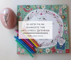 Κάθε μέρα Γονείς: 10 λόγοι για να ξεκινήσετε την anti-stress ζωγραφι... Anti Stress, Books, Libros, Book, Book Illustrations, Libri