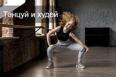 Чтобы похудеть и иметь красивую фигуру, нужно просто танцевать. Есть 7 видов танцев для быстрого похудения. Free Stock Photos, Free Photos, Baile Hip Hop, Robes Tutu, Vector Photo, Poses, Portrait, I Got This, Young Women