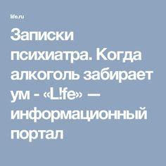 Записки психиатра. Когда алкоголь забирает ум - «L!fe» — информационный портал