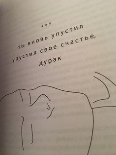 схождение. Dark Quotes, Teen Quotes, Some Quotes, Words Quotes, Russian Quotes, Heartfelt Quotes, Statements, More Than Words, In My Feelings
