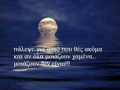Words Of Wisdom Quotes, Wise Words, Fighter Quotes, Live Laugh Love, Greek Quotes, Life Motivation, My Memory, Cute Quotes, Stars At Night