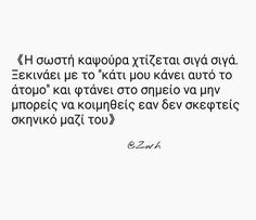 New Quotes, Poetry Quotes, Movie Quotes, Book Quotes, Quotes To Live By, Inspirational Quotes, Greece Quotes, Serious Quotes, Special Words