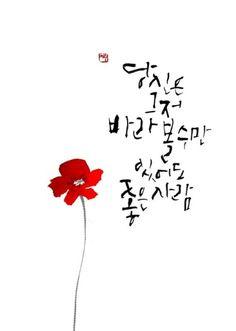 당신 : 네이버 블로그 Calligraphy Drawing, Calligraphy Handwriting, Chinese Calligraphy, Korean Art, Asian Art, Korean Handwriting, Flower Quotes Inspirational, Iphone Wallpaper Tumblr Aesthetic, Drawing Practice