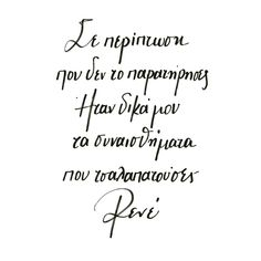 Greek Quotes, Breakup, Love Quotes, Poems, Wisdom, Life, Outfits, Quote, Qoutes Of Love