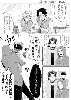 原田いらお (@iramiikaiiri) さんの漫画 | 32作目 | ツイコミ(仮) Sad Comics, Fan Anime, Identity Art, No Name, Fujoshi, In My Feelings, Boku No Hero Academia, Horror, Geek Stuff
