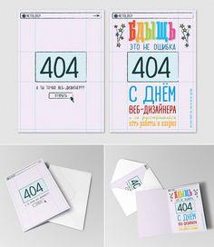 Дизайн открытки. Приз – онлайн-курс по веб-дизайну - работа дизайнера boool