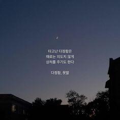 오해를 부르는 너의 다정함. Korean Quotes, Thought Catalog, Proverbs, Sentences, Best Quotes, Poetry, Typography, Inspirational Quotes, Letters