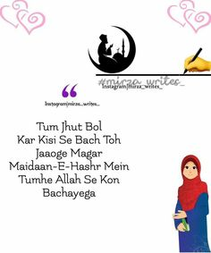 #SaRa🖤 Islamic Inspirational Quotes, Islamic Quotes, Alhamdulillah For Everything, Mola Ali, Allah Names, Urdu Poetry Romantic, Love Dating, Islam Quran, Reality Quotes