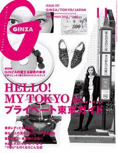 マガジンワールド | ギンザ - GINZA | 197 |立読み  ★ガイド欲しい