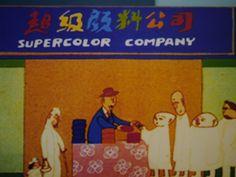 实验动画片,超级颜料公司