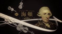 I am asked to create a show opening for a programme about the well-known music composers. I mixed the classic art motif with the music notes, giving each composers their signature key visual as their introductory shots. And at the end, designed the Chinese typography with a touch of classic aroma.     Client: RTHK  Agency: Co&Co Design Strategy Ltd.  Creative and Motion Graphic Designer: Kosby Fu