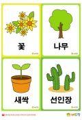 니즈폼 버드맘 콘텐츠 목록 Korean Language School, Flashcards For Kids, Learn Korean, Art For Kids, Art For Toddlers, Art Kids