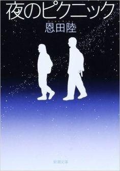 夜のピクニック (新潮文庫) | 恩田 陸 | 本 | Amazon.co.jp