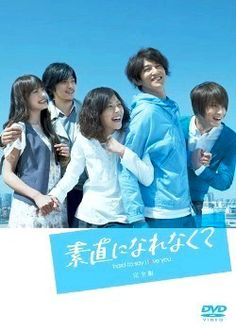 Sunao ni narenakute.   For me, this is one of the best Dorama that I've watched so far ♡