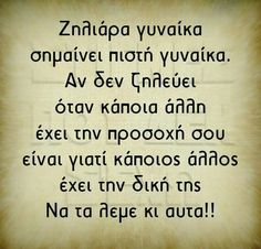 Greek Quotes, Love Quotes, Good Things, Thoughts, Math, Sayings, Sign, Awesome, Qoutes Of Love