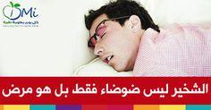 لا يمثل الشخير مشكلة ضوضائية فقط , ولكن 75% من الأشخاص الذين يشخرون يعانون من مرض الإختناق التنفسي أثناء النوم
