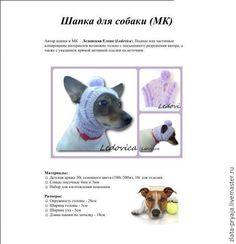 Купить Шапка для собаки Описание PDF - мастер-класс по вязанию, шапка для собаки