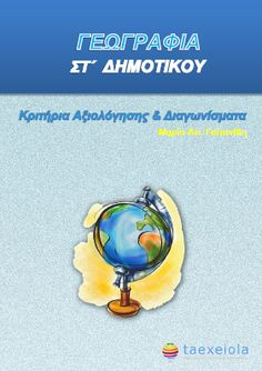 Γεωγραφία Στ΄ Δημοτικού Διαγωνίσματα – Τεστ – Ασκήσεις - Το βιβλίο αυτό αποτελεί βοήθημα Γεωγραφίας Στ΄ Δημοτικού. Περιλαμβάνει Κριτήρια Αξιολόγησης για κάθε κεφάλαιο του σχολικού βιβλίου...