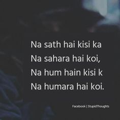 Bs hmare to hmare dost h .jinke liye kuch bhi kr skte h ♥️♥️ Desi Quotes, Shyari Quotes, Hurt Quotes, Funny Quotes, Dear Diary Quotes, Gulzar Quotes, Zindagi Quotes, Heartbroken Quotes, Heartfelt Quotes