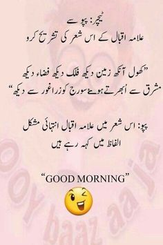 Funny quotes about love in urdu - funny quotes Funny Quotes In Urdu, Cute Funny Quotes, Jokes Quotes, Funny Love, Ego Quotes, Maya Quotes, Funny Pins, Life Quotes, Very Funny Jokes